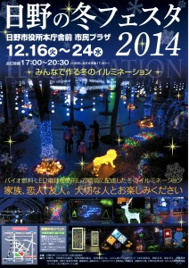 日野の冬フェスタ2014