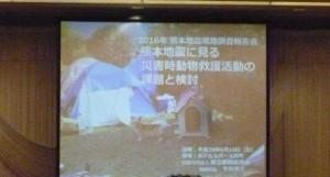 平成28年6月19日、熊本地震現地調査報告会